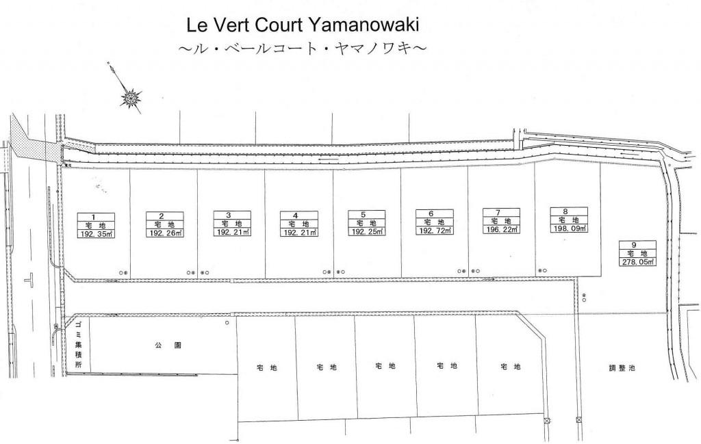 ル・ベールコート・ヤマノワキ